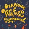 Fire-пространство |  WAFEst | 1-5 августа