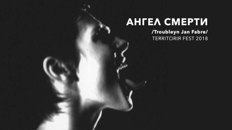 АНГЕЛ СМЕРТИ | Jan Fabre | TERRITORIЯ 2018