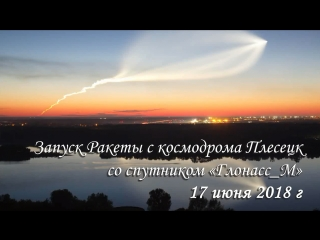 Запуск ракеты с космодрома Плесецк (полное видео+фото)