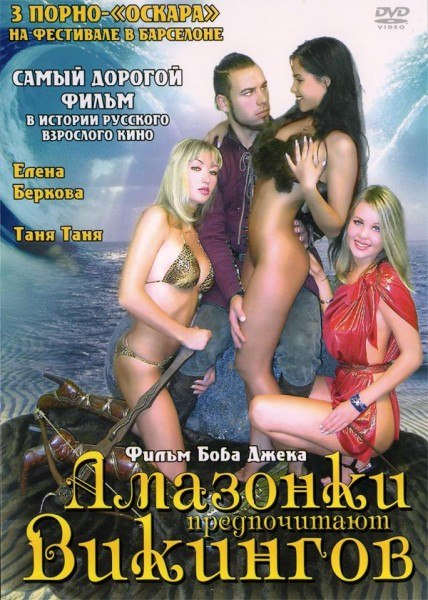 Боба джека амазонки предпочитают викингов фото 142-433