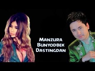 Bunyodbek Saidov va Manzura - Dastingdan | ������� �� ������� - ����������