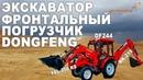 Трактор Dongfeng DF-244C Фронтальный погрузчик FEL-250 KS Экскаватор BK-215