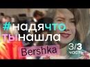 #надячтотынашла ГИД по магазинам (Bershka  Часть 3)