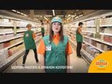 Работа в торговом зале гипермаркета «Глобус»