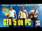 GTA 5 on PC (GTA V на ПК) + возможность получить лицуху ГТА 5 для компа!