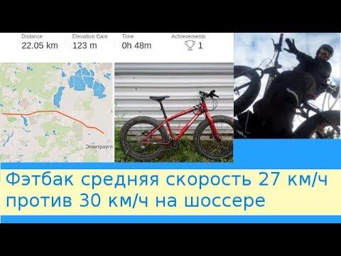 Фэтбайк - средняя скорость 27 vs шоссер - средняя скорость 30