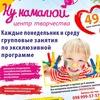 "Художня студія ""НУ, НАМАЛЮЙ!"" г. Киев"