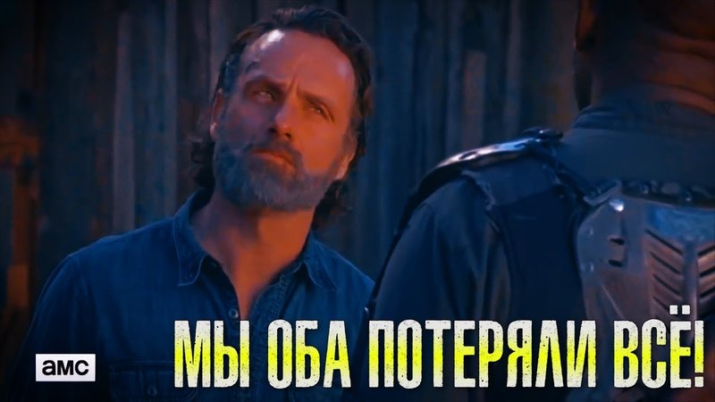 Ходячие мертвецы 8 сезон 16 серия - Мы оба потеряли всё! / Отрывок на русском