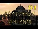 Расцвет восточной империи. Возвышение Византии. Падение Римской империи #1