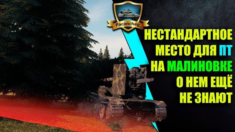 НЕСТАНДАРТНОЕ МЕСТО ДЛЯ ПТ НА МАЛИНОВКЕ О НЕМ ЕЩЁ НЕ ЗНАЮТ World of Tanks