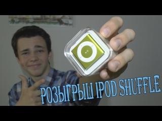DansVlog - розыгрыш Apple iPod shuffle