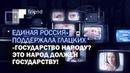 Единая Россия поддержала Глацких Государство народу Это народ должен государству