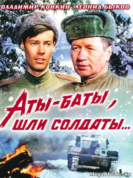Аты-баты, шли солдаты... (1976/HDTV/DVDRip)