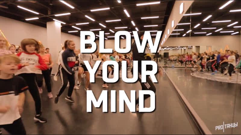 10 февраля BLOW YOUR MIND CREW
