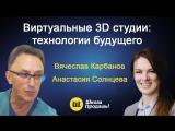 Интервью с Вячеславом Карбановым: тизер