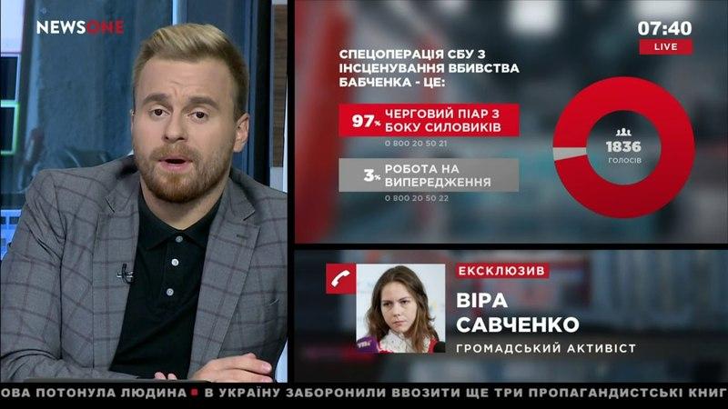 Вера Савченко: спецоперация СБУ с Бабченко – предвыборная программа 31.05.18