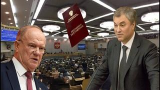 Пенсии В Госдуме Пытаются Остановить Пенсионную Реформу