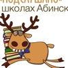 Подслушано в школах Абинска