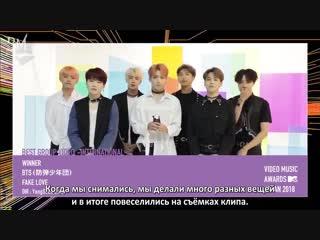 [RUS SUB][14.10.18] BTS - Best International Group Video (FAKE LOVE) @ 2018 MTV Video Music Awards Japan