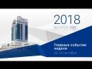 Видеодайджест Главные события недели №103