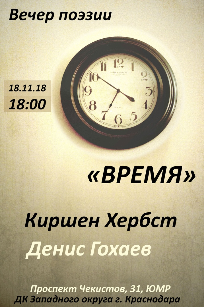Афиша Краснодар Вечер поэзии Киршен Хербст и Дениса Гохаева