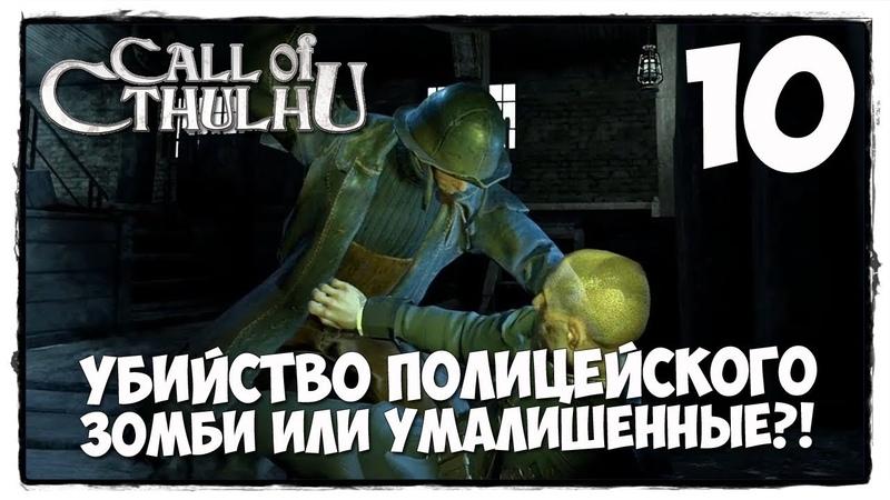 Call of Cthulhu Прохождение 10 НАЧАЛОСЬ ОСТРОВУ КОНЕЦ смотреть онлайн без регистрации
