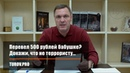 Перевел 500 рублей бабушке Докажи, что не террористу…