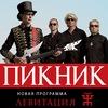 Концерт группы Пикник в Новосибирске
