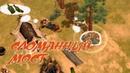 СЛОМАННЫЙ МОСТ! ГДЕ НАЙТИ СМОЛУ И ГВОЗДИ?! ПЛАВИЛЬНЯ, ПЛОТНИЦКИЙ СТОЛ,КОЛОДЕЦ! - Westland Survival