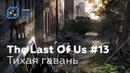 The Last Of Us 13 - Тихая гавань