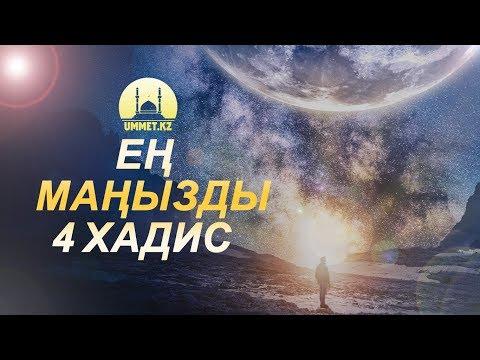 Ең маңызды 4 хадис | Алтынбек Ұтысханұлы | www.ummet.kz