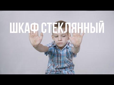 КЭВИН ДЭЙЛ - ШКАФ СТЕКЛЯННЫЙ | ГЛАВА ПЯТАЯ