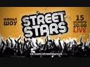 Финальный концерт Street Stars. Голосуй за победителя!