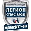 """""""Легион-СПАС"""" MGN ПОИСК ПРОПАВШИХ ЛЮДЕЙ"""