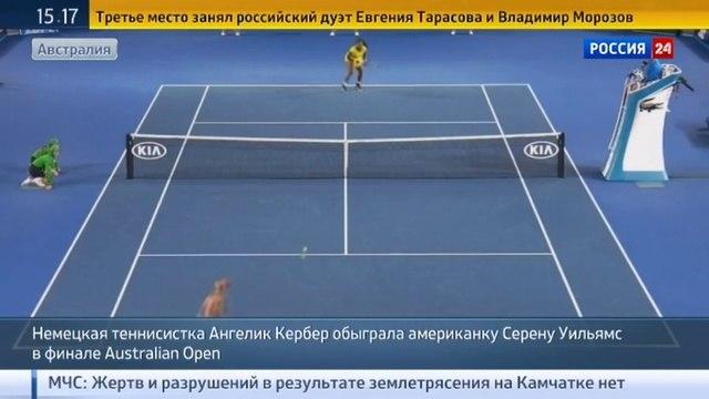 Новости на «Россия 24» • Уильямс проиграла Кербер на Australian Open