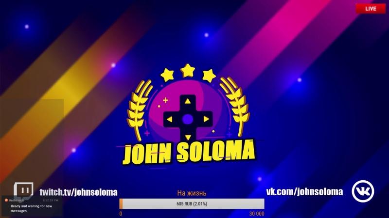 LIVE! 4-й сервер. DJ SOLOMA