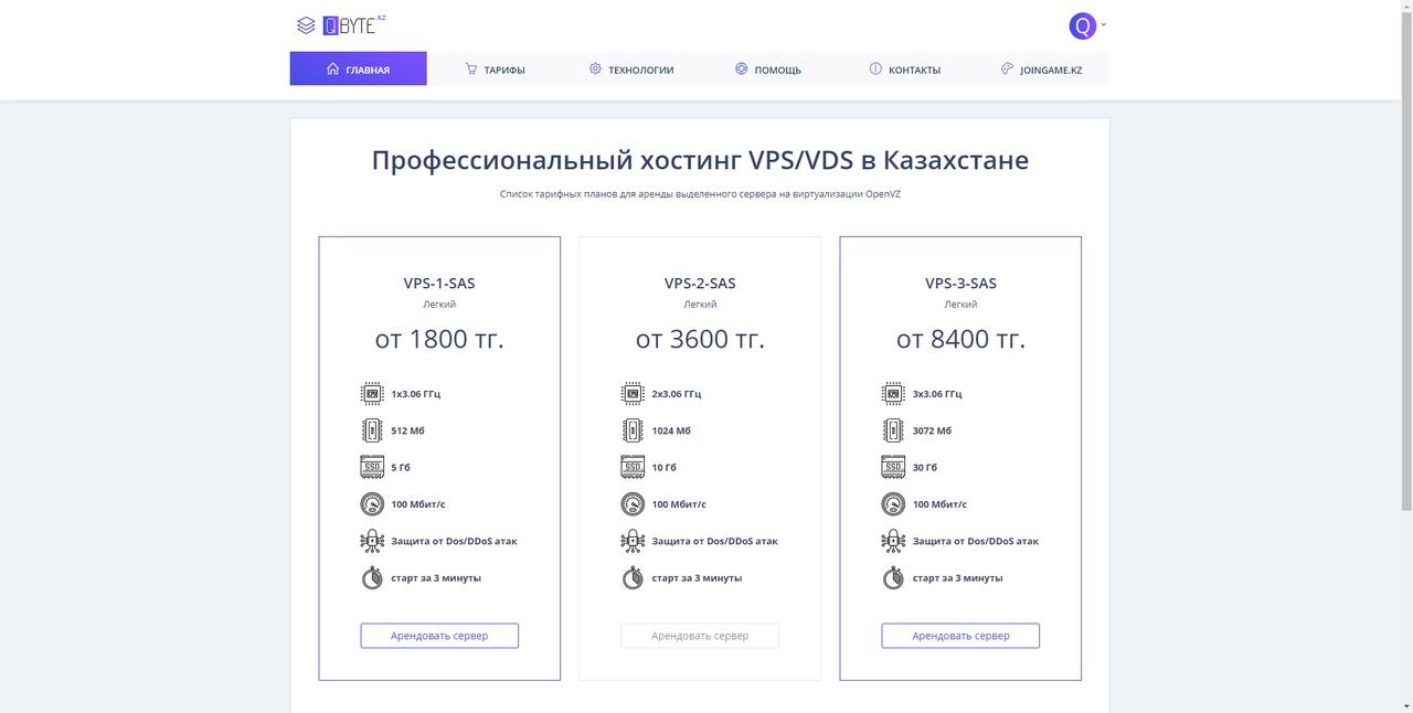 Дешевые хостинги в казахстане хостинг для сайта рулетки cs go бесплатно