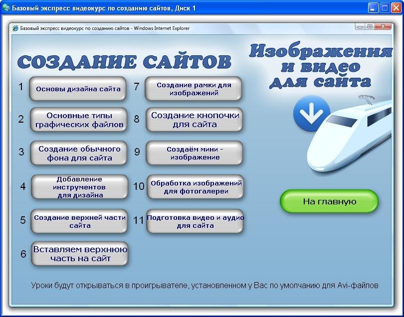 Видеокурс создание сайтов александр боровой видеокурс создание сайтов на ucoz бесплатно