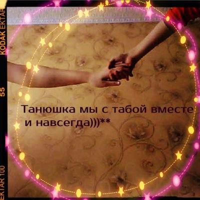 Татьяна Чуйкова, 2 августа , Новокуйбышевск, id91321452