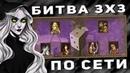 ГЕРОИ 5 - БИТВА 3 НА 3 ПО СЕТИ Со стрима Дейдра, Айрис, Ибба - Витторио, Карли, ШакКарукат.Дуэли
