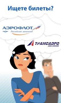 Минск Minsk Новосибирск Novosibirsk самолёт лучшие цены