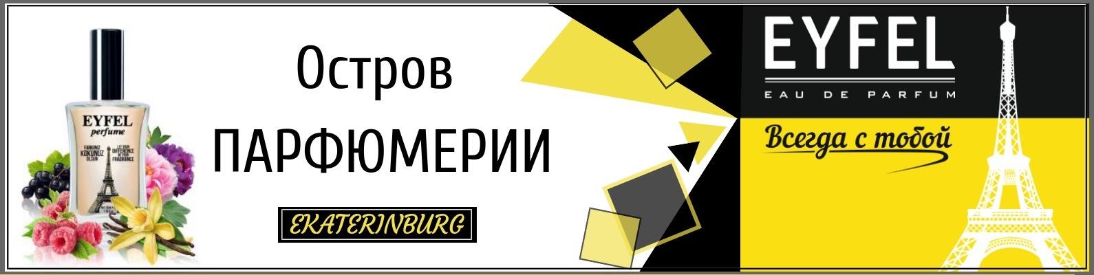 Eyfel Parfum екатеринбург вконтакте