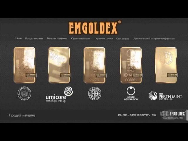 Юридическая состовляющая Emgoldex прямой эфир