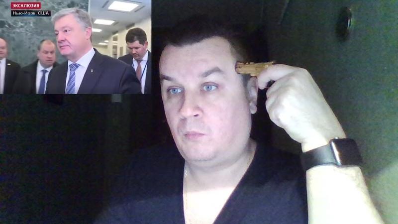 Порошенко в эфире российского ТВ назвал Путина убийцей украинцев