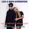 Lx24 Мари Краймбрери Мы останемся в городе одни DIMMM Lexan D Remix