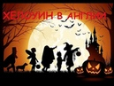 Хеллоуин в Англии. Halloween. Подготовка к Хеллоуин, костюмы, традиции. Как празднуют Хеллоуин?