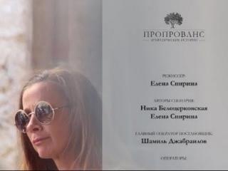 «Пропрованс. Драматические истории» 3#4 Ника Белоцерковская, Елена Спирина