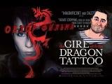 ОБЗОР фильма ДЕВУШКА С ТАТУИРОВКОЙ ДРАКОНА / The Girl with the Dragon Tattoo / Män som hatar kvinnor