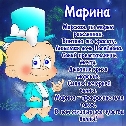 Имя марина поздравления с днем рождения