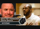 Дана Уайт оправдывает Джона Джонса, который провалил допинг-тест | FightSpace